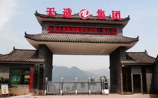 贵州韦德国际开户酿酒(集团)公司