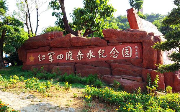茅台镇红军四度赤水纪念园